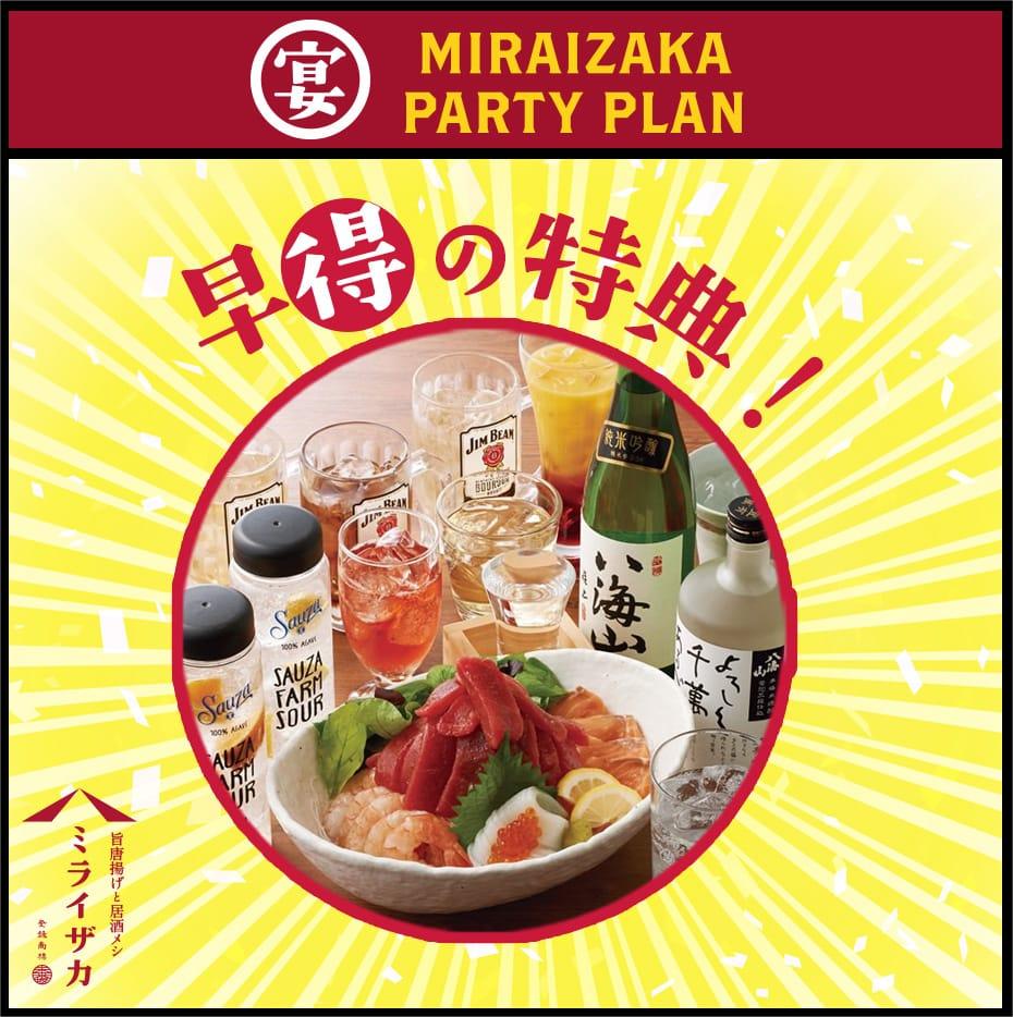 忘年会新年会:MIRAIZAKA PARTY PLAN 早得の特典!
