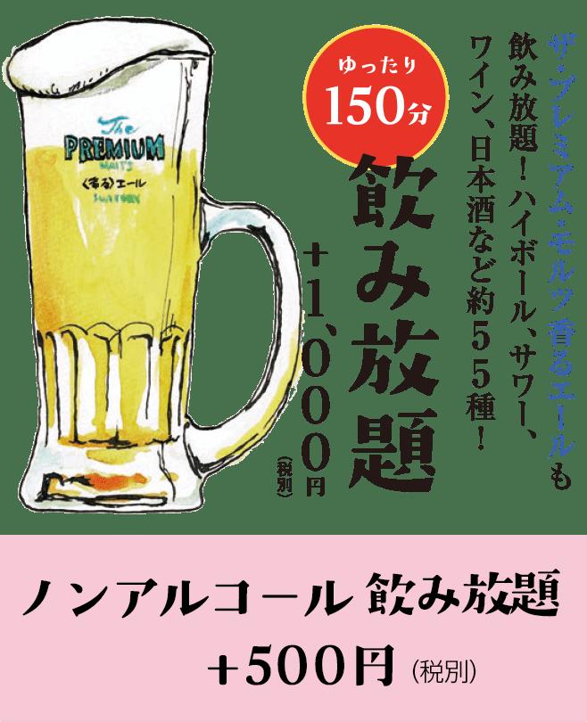 飲み放題+1000円 ノンアルコール飲み放題+500円 ゆったり150分