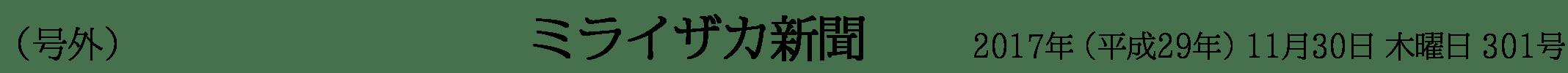 忘年会新年会(号外)ミライザカ新聞 2017年(平成29年)11月30日木曜日