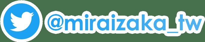 ミライザカ公式Twitterアカウントをフォロー!
