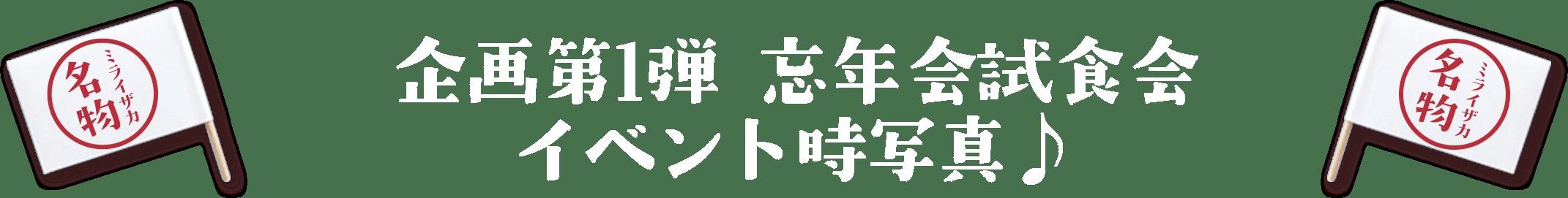 企画第1弾 忘年会試食会♪