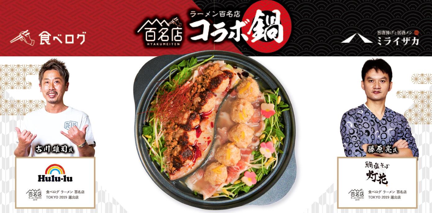 食べログ ラーメン百名店コラボ鍋