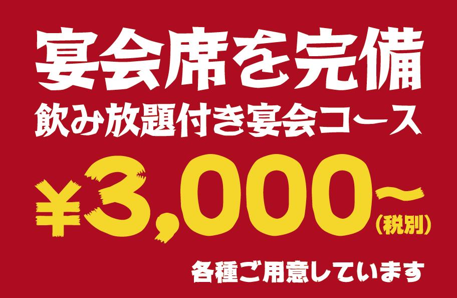 【宴会席を完備】飲み放題付き宴会コース¥3,000(税別)〜各種ご用意しています