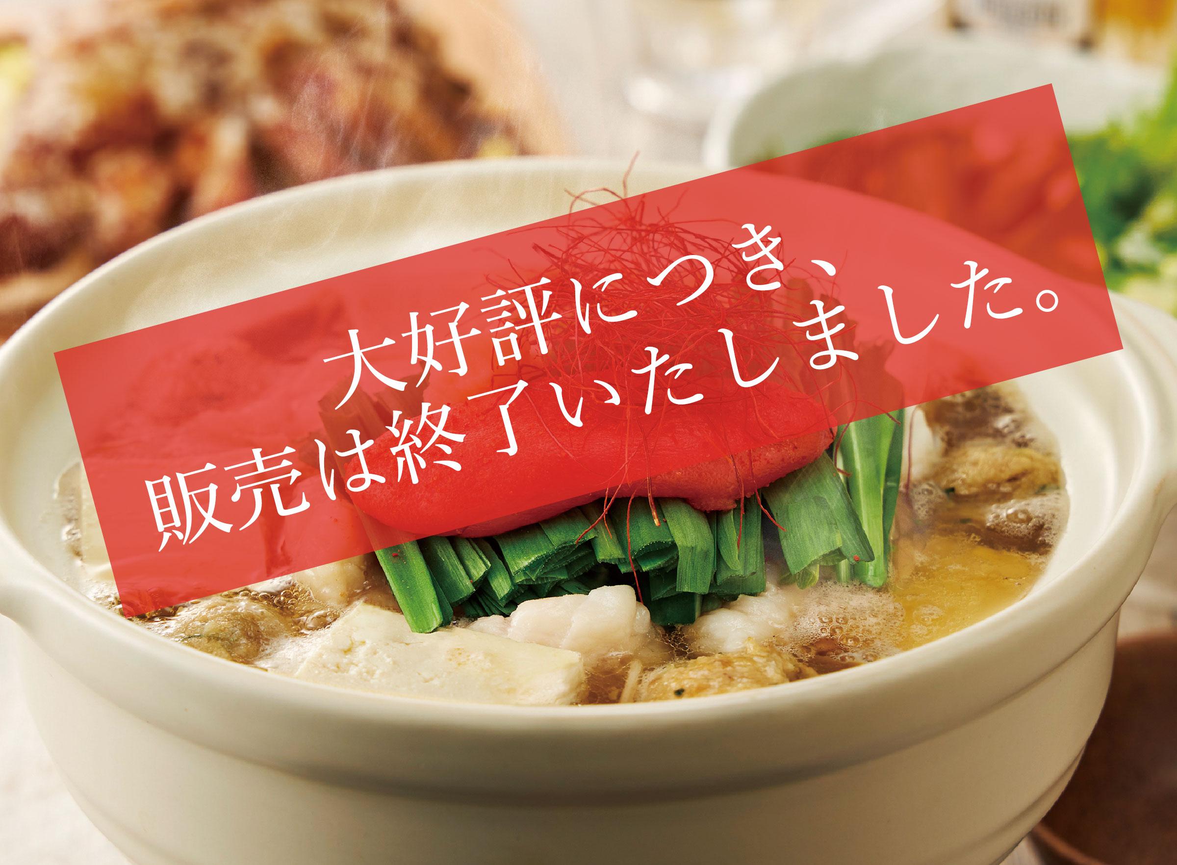 魅惑のミライザカコース【明太子牛もつ鍋】
