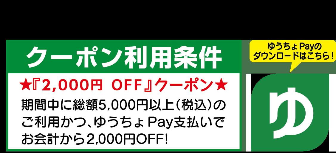 「2,000円OFF」クーポン!【クーポン利用条件】期間中に総額5,000円以上(税込)のご利用かつ、ゆうりょPay支払いでお会計から2,000円OFF!ゆうちょPayのダウンロードはこちら!