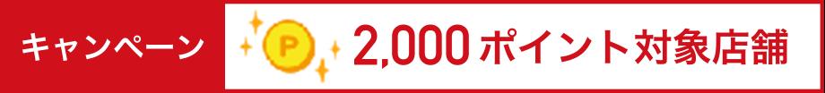 キャンペーン 2,000ポイント対象店舗