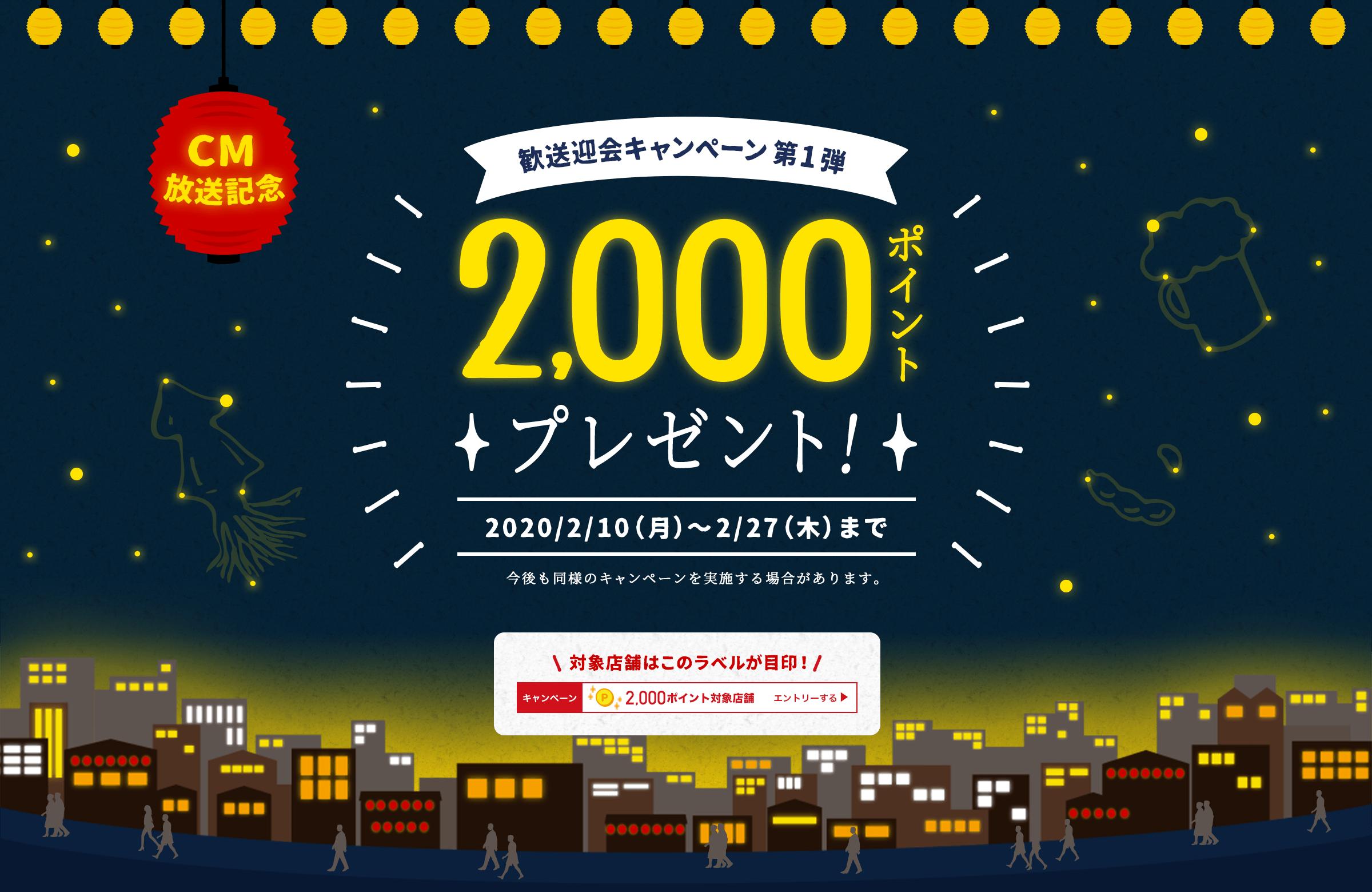 ホットペッパーグルメ歓送迎会キャンペーン第1弾!対象店舗なら!2,000ポイントプレゼント!