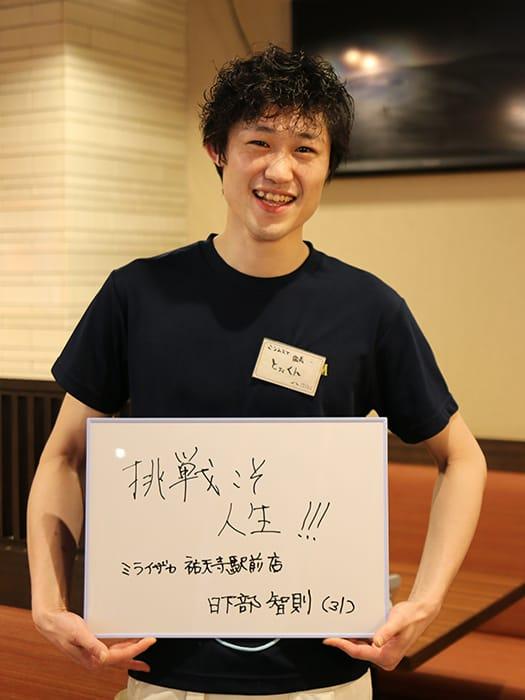 未来坂太郎が行く! 「ミライザカ 祐天寺駅前店」編