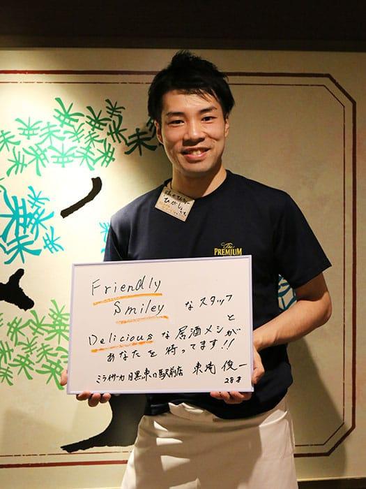 未来坂太郎が行く! 「ミライザカ 目黒東口駅前店」編