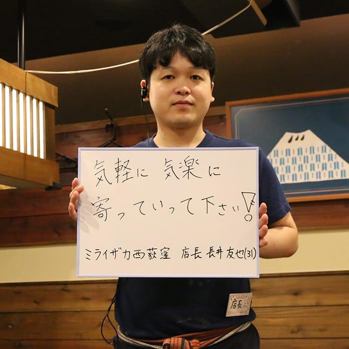 未来坂太郎が行く! 「ミライザカ 西荻窪駅前店」編