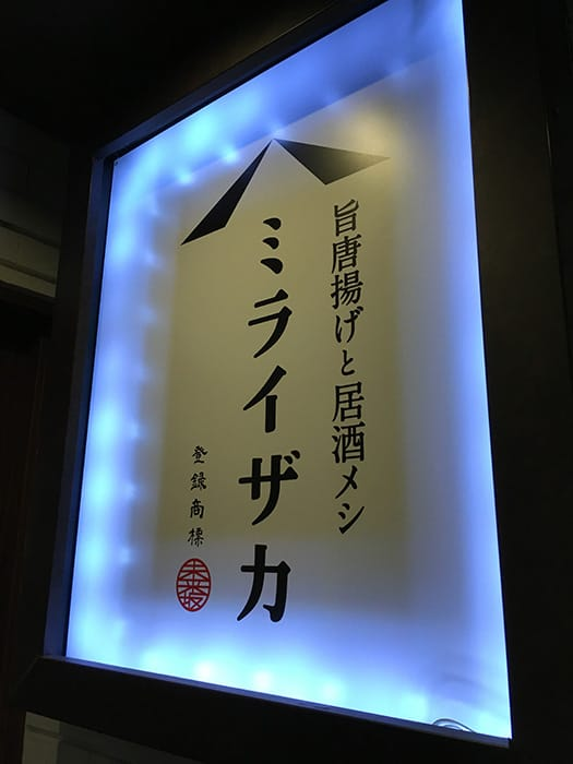 東京ミッドタウン日比谷で楽しんだ後は、「ミライザカ」へ!