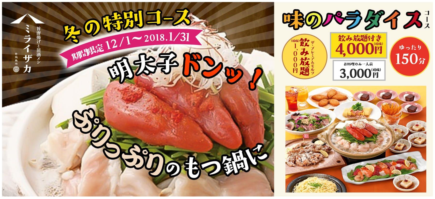 鍋 宴会「冬の特別コース」期間限定12月1日から2018年1月31日まで。味のパラダイスコース。ぷりっぷりのもつ鍋に明太子ドンッ!