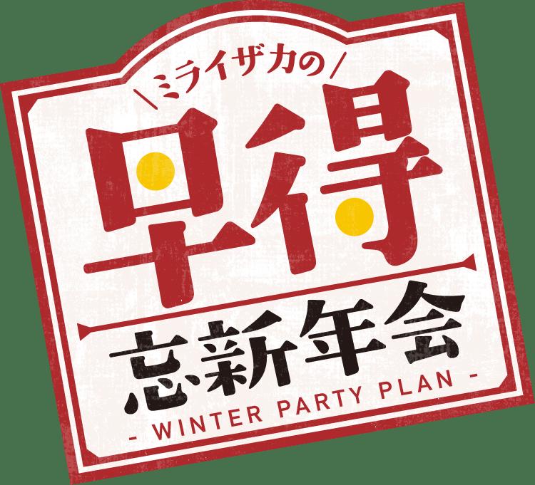 ミライザカの早得 忘新年会 - WINTER PARTY PLAN -