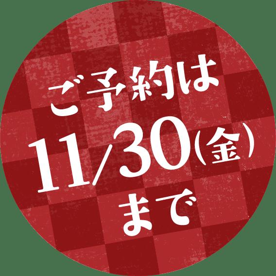 ご予約は、11月30日(金)まで!