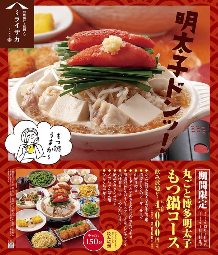 12月・1月限定!「ミライザカ」の明太子もつ鍋コース!