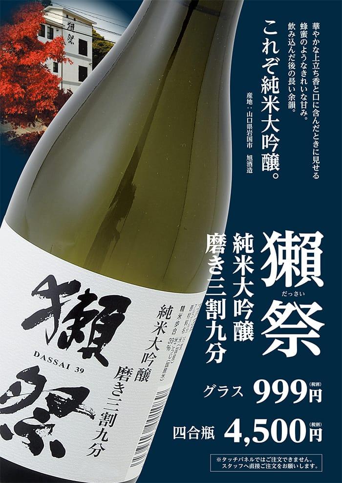 「獺祭 純米大吟醸 磨き三割九分」を、期間限定で販売します!
