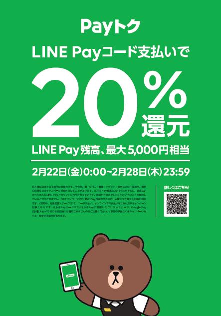 2月中がチャンス!「LINE Pay」20%還元キャンペーン開催中!