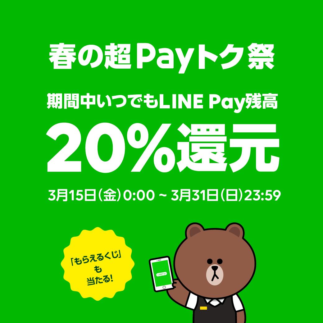 【LINE Pay】「春の超Payトク祭」実施中です!