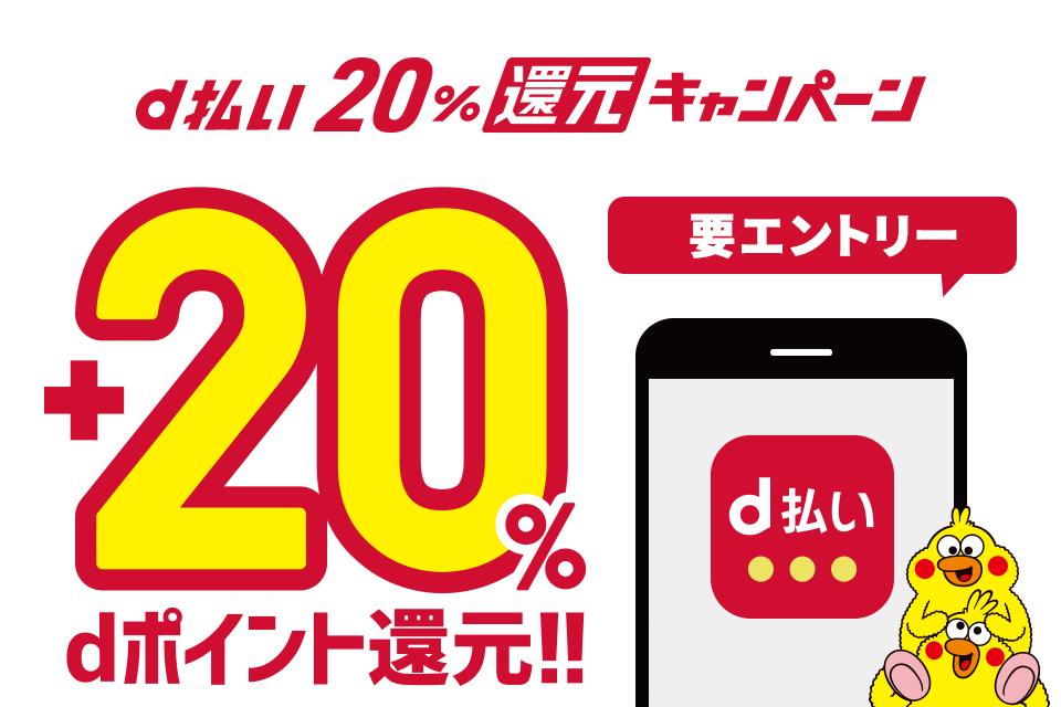 d払い20%ポイント還元キャンペーン実施中!