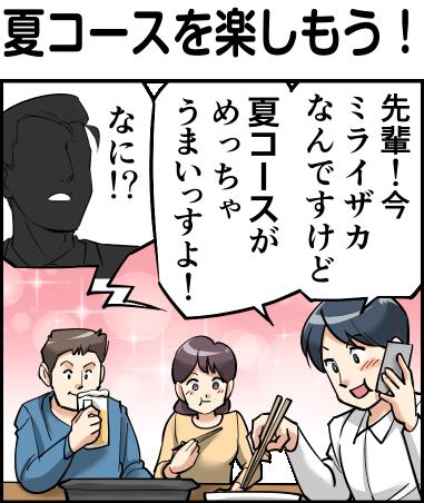 未来坂太郎プロデュース?「ミライザカ」夏限定コースの紹介です!