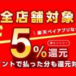 ワタミグループ外食店舗で最大10%分の「楽天スーパーポイント」を還元!