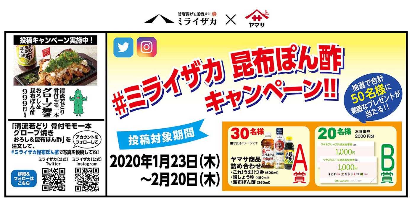 ミライザカ 昆布ポン酢キャンペーン