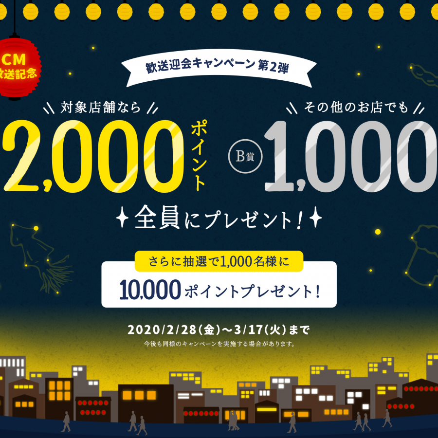 ミライザカ2,000ポイントプレゼントキャンペーン実施中!