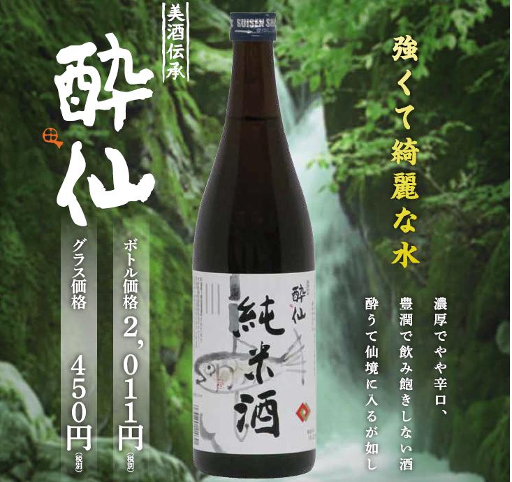 酔仙酒造の日本酒をミライザカでどうぞ