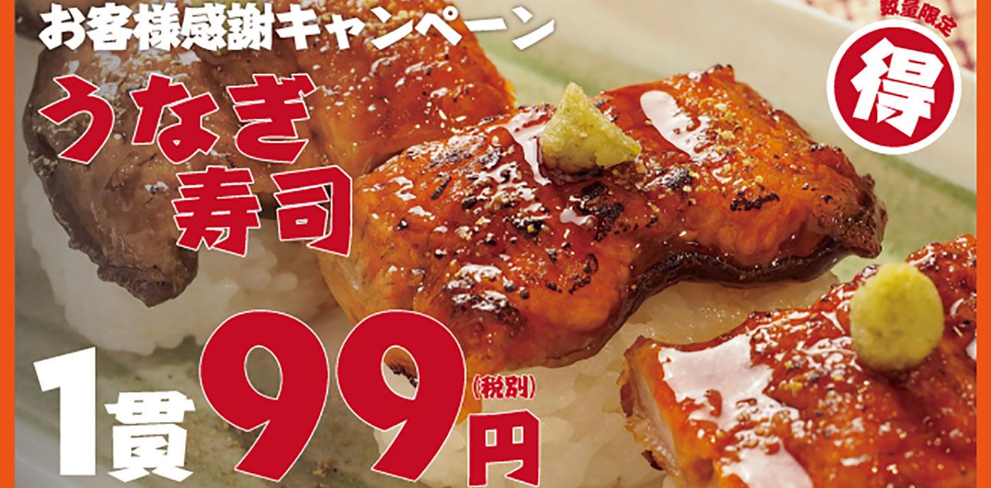 ミライザカ うなぎ寿司 99円