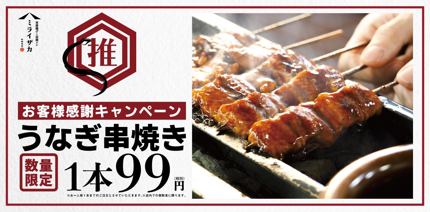 ミライザカ_うなぎ串焼き1本99円