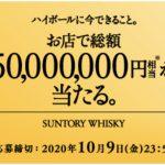 「抽選で最大6,000円分、総額5,000万円分の電子マネーが当ります!」SUNTORYのキャンペーン開催中