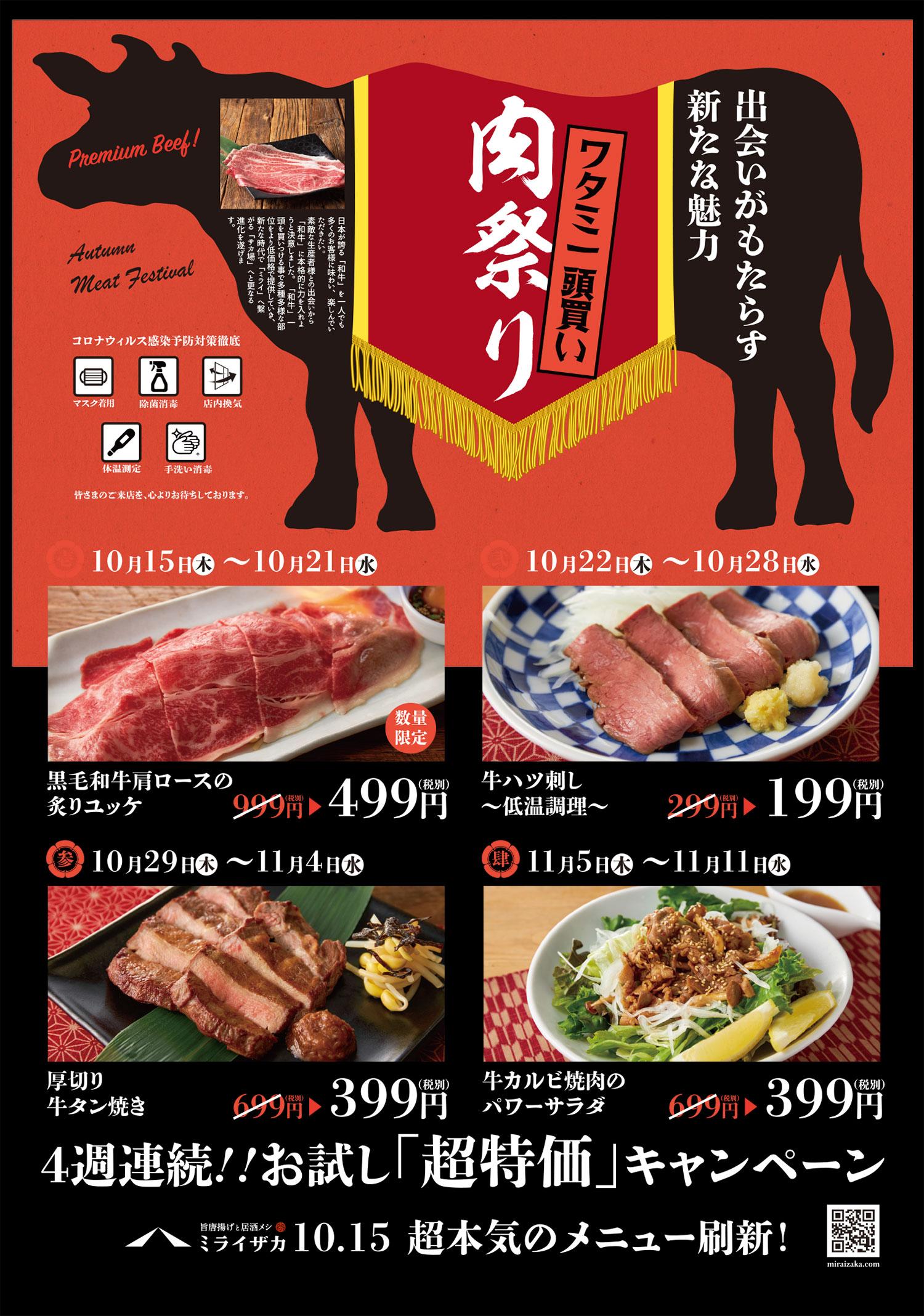 ミライザカ 肉祭り ワタミ一頭買い