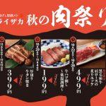 ミライザカ秋の肉祭り