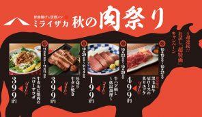 ミライザカ 秋の肉祭り