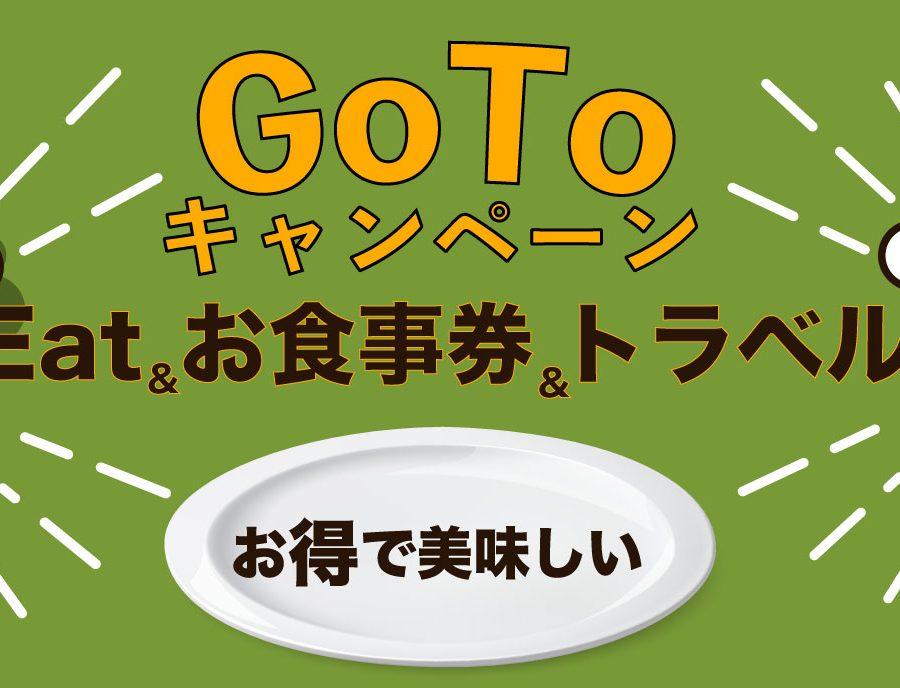 Go To キャンペーンEat&お食事券&トラベルでお得で美味しいミライザカへGo!!