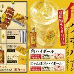 春の新生活応援「角ハイボールキャンペーン」開催!!