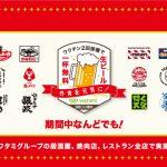 ワタミグループ全店 新型コロナワクチン2回接種で生ビール一杯無料!
