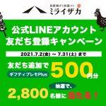 「ミライザカ」公式LINE友だち限定キャンペーン!~ミライザカ祝5周年記念~