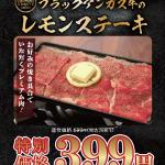 プレミアム牛ステーキを399 円(税込438 円)