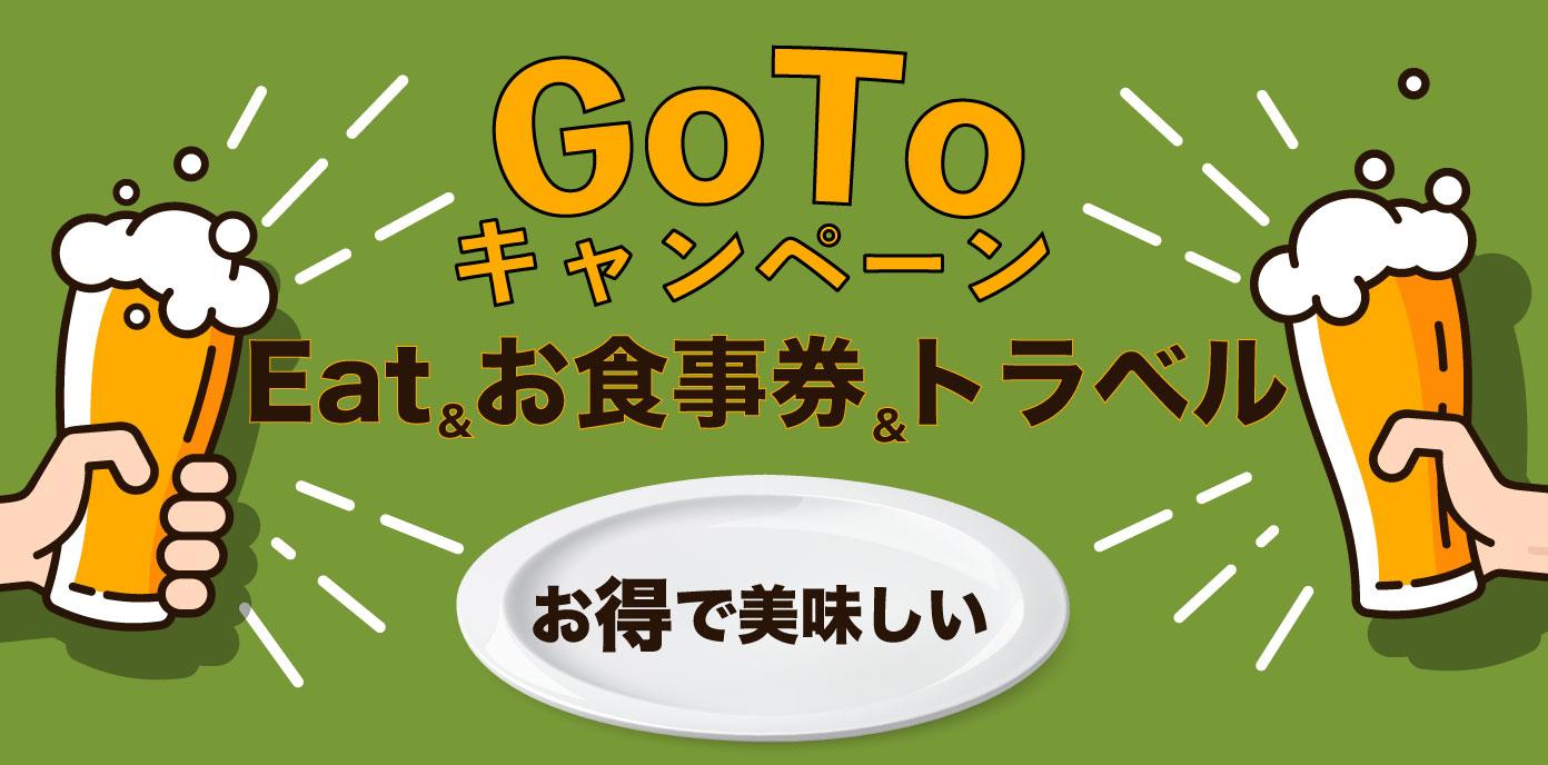 Go to Eat キャンペーン